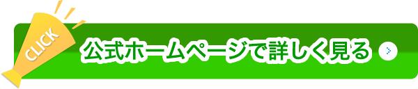 エステ あくら 神戸・三宮店公式ホームページを見る