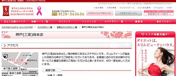 スリムビューティハウス 神戸三宮総本店